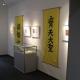 """Ausstellung zu """"Sun Wu Kung"""""""